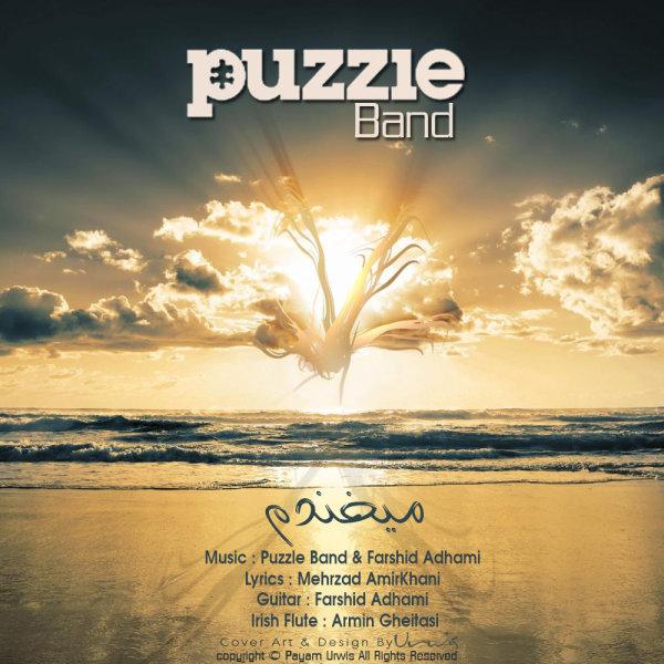 دانلود آهنگ میخندم Puzzle Band